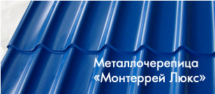 Металлочерепица - Монтеррей люкс