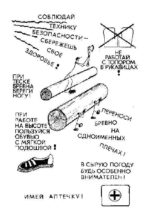 Соблюдайте технику безопасности работ при строительстве сруба!